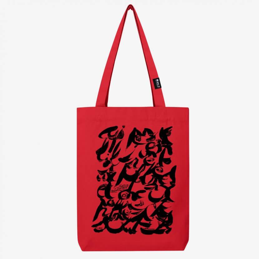 """Tote bag rouge inspiré de l'œuvre de Christian Dotremont cofondateur de COBRA logogramme «La Culture regarde l'art voit"""""""